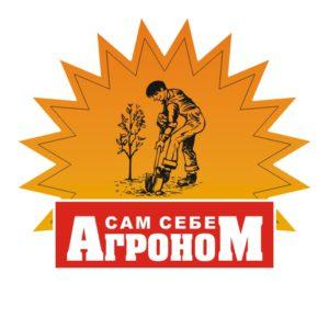 Логотип-Сам-себе-агроном-300x300