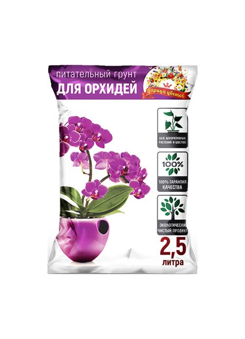 для орхидей 500 690